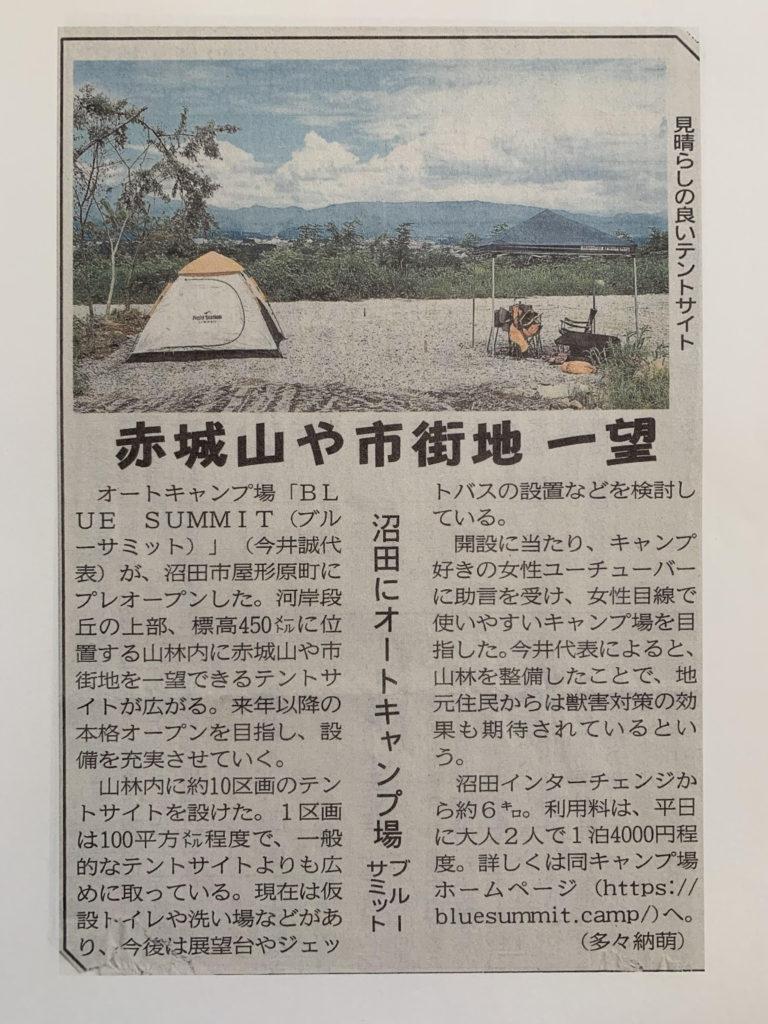 上毛新聞掲載〜赤城山や市街地一望